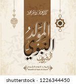 arabic islamic mawlid al nabi... | Shutterstock .eps vector #1226344450