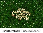 gold russian text happy new... | Shutterstock .eps vector #1226532073