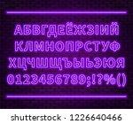 neon cyrillic alphabet with... | Shutterstock .eps vector #1226640466