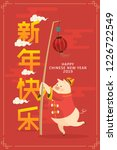 chinese new year 2019 with pig...   Shutterstock .eps vector #1226722549