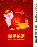 chinese new year greeting... | Shutterstock .eps vector #1226770906