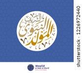 mawlid al nabi al sharif arabic ... | Shutterstock .eps vector #1226972440