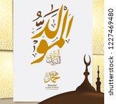 mawlid al nabi al sharif... | Shutterstock .eps vector #1227469480
