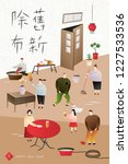 lunar year spring cleaning in... | Shutterstock .eps vector #1227533536