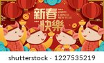 lunar year design with happy... | Shutterstock .eps vector #1227535219
