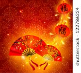 happy chinese new year vector...   Shutterstock .eps vector #122786224