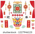 set of chinese new year... | Shutterstock .eps vector #1227946123