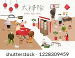 lunar year spring cleaning in... | Shutterstock . vector #1228309459