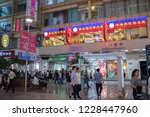 shanghai  china  september 26 ... | Shutterstock . vector #1228447960