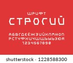strict font. cyrillic vector... | Shutterstock .eps vector #1228588300