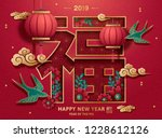 fortune and happy year of the... | Shutterstock .eps vector #1228612126