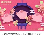 lovely running piggy new year... | Shutterstock .eps vector #1228612129