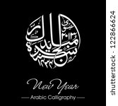 urdu calligraphy of naya saal... | Shutterstock .eps vector #122866624