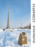 russia moscow  february 06 ...   Shutterstock . vector #1228668913