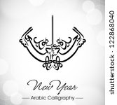 urdu calligraphy of naya saal... | Shutterstock .eps vector #122868040