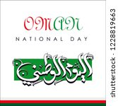oman national day | Shutterstock .eps vector #1228819663