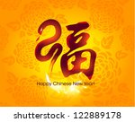 2012,2013,art,asia,asian,astrology,background,banner,border,brush,calendar,calligraphy,card,celebrate,celebration