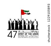 illustration banner with uae... | Shutterstock . vector #1229105893