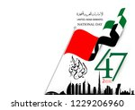 uae national day background  ... | Shutterstock .eps vector #1229206960