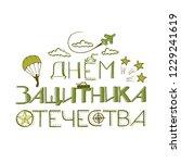 vector cyrillic hand lettering... | Shutterstock .eps vector #1229241619