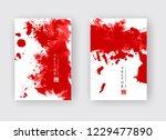 red ink brush stroke on white... | Shutterstock .eps vector #1229477890