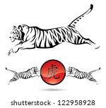 isolated tiger signs   vector... | Shutterstock .eps vector #122958928