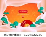 chinese new year vector design  ...   Shutterstock .eps vector #1229622280