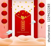 chinese new year vector design  ...   Shutterstock .eps vector #1229622283