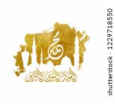 mawlid al nabi islamic greeting ... | Shutterstock .eps vector #1229718550