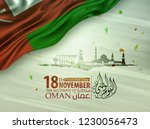 the sultanate of oman happy... | Shutterstock .eps vector #1230056473