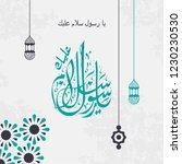 ya rasul salam alayka translate ...   Shutterstock .eps vector #1230230530