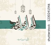 mawlid al nabi al sharif...   Shutterstock .eps vector #1230241546