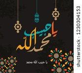 mawlid al nabi ya habib rasul... | Shutterstock .eps vector #1230304153