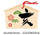 votive picture tablet with a ...   Shutterstock .eps vector #1231082416