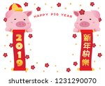 happy pig new year 2019... | Shutterstock .eps vector #1231290070