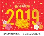 happy pig new year 2019... | Shutterstock .eps vector #1231290076