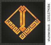 islamic square kufi calligraphy ... | Shutterstock .eps vector #1231379086