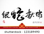 snake calligraphy  chinese new... | Shutterstock . vector #123189490