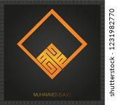 islamic square kufi calligraphy ... | Shutterstock .eps vector #1231982770