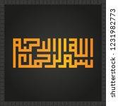 islamic square kufi calligraphy ... | Shutterstock .eps vector #1231982773