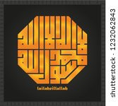islamic square kufi calligraphy ... | Shutterstock .eps vector #1232062843