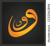 islamic square kufi calligraphy ... | Shutterstock .eps vector #1232062846