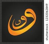 islamic square kufi calligraphy ... | Shutterstock .eps vector #1232062849