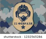 camouflage military logo army... | Shutterstock .eps vector #1232565286