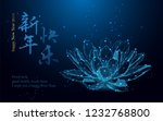 lotus sign form lines and... | Shutterstock .eps vector #1232768800