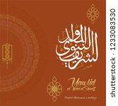 islamic mawlid al nabi al... | Shutterstock .eps vector #1233083530