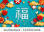 happy chinese new year 2019... | Shutterstock .eps vector #1233321646