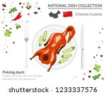 chinese cuisine. asian national ... | Shutterstock .eps vector #1233337576