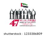 unification of the seven arab... | Shutterstock .eps vector #1233386809
