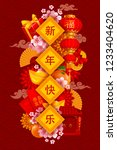 happy chinese new year greeting ... | Shutterstock .eps vector #1233404620